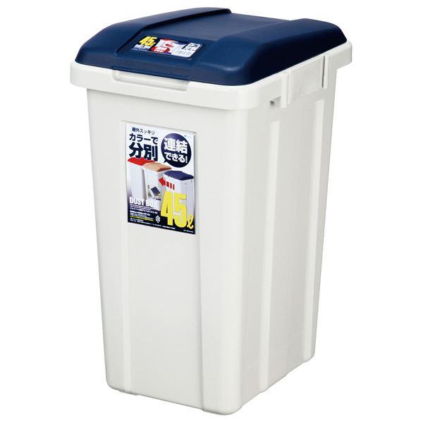 大容量 屋外用 ゴミ箱 【45L ブルー】 幅34.5cm 蓋付 ジョイント式 『アスベル R分別ダストボックス45』 〔店舗 ベランダ 庭〕