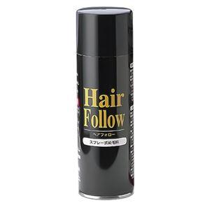 薄毛スプレー/ヘアケア 【ブラック】 スプレー式 150g マコンブエキス・センブリエキス配合 『HairFollow ヘアフォロー』 - 拡大画像