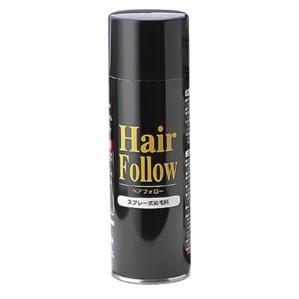 薄毛スプレー/ヘアケア 【ブラック】 スプレー式 150g マコンブエキス・センブリエキス配合 『HairFollow ヘアフォロー』