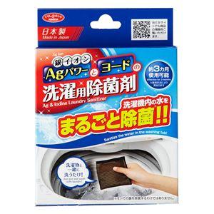 アイメディア Agパワーとヨードの洗濯用除菌剤 1006446