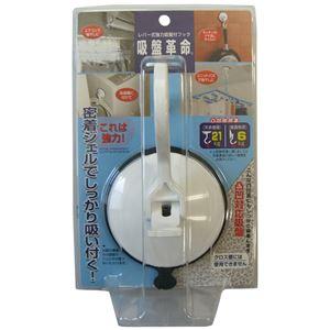 (まとめ)吸盤フック 強力 レバー式 吸盤革命 大 KBS-1 【×30個セット】