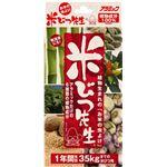 (まとめ) 米びつ先生/お米の虫よけ剤 【1年用】 35kgまでの米びつ用 植物成分100% 無洗米 玄米 古代米使用可 【×48個セット】