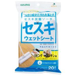 (まとめ)セスキウェットシート 20枚入 (セスキ炭酸ソーダ お掃除シート) 【×40個セット】