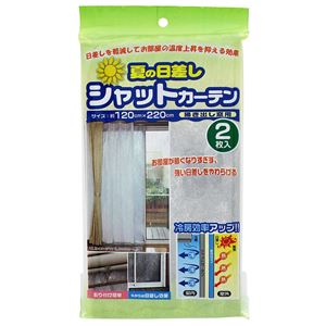 ワイズ 夏の日差し シャットカーテン掃きだし窓用 120×130cm 2枚入 EC-007 (日よけカーテン) - 拡大画像