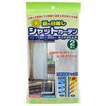 ワイズ 夏の日差し シャットカーテン掃きだし窓用 120×130cm 2枚入 EC-007 (日よけカーテン)