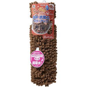 山崎産業 SUSU抗菌ストロングWバスマット M 45×60cm チョコレートブラウン CB-357M - 拡大画像