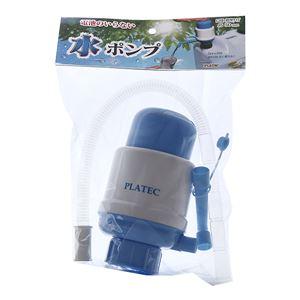 プラテック 水ポンプ P-1(ポンプ) - 拡大画像