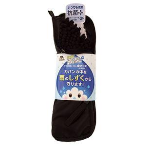山崎産業 SUSU 傘ケース 折り畳み用 ブラック SA-063 - 拡大画像
