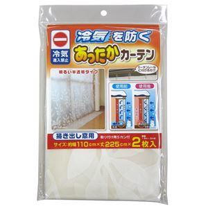 あったかカーテン掃き出し窓用断熱対策用品 - 拡大画像