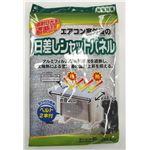ワイズ エアコン室外機の日差シャットパネル EC-008 (季節商品)