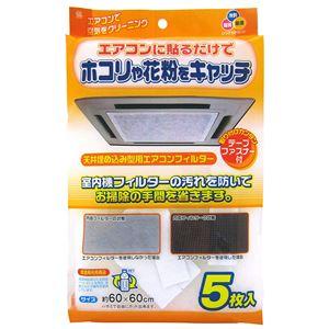 天井埋込型エアコンフィルター 60×60cm 5枚入 EC-003 - 拡大画像