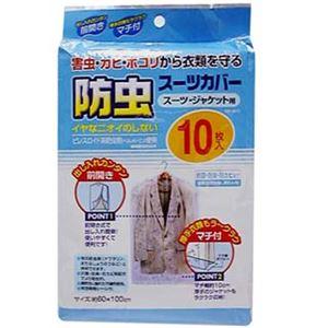 (まとめ)衣類カバー スーツ・ジャケット用 防虫 スーツカバー 10P 【×3セット】 - 拡大画像