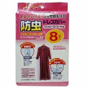 衣類カバー ワンピース・コート用 防虫 ドレスカバー 8P - 拡大画像
