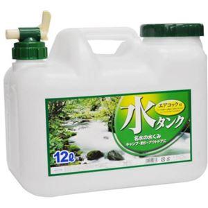 ポリ缶 BUB 水缶 12L コック付き(ポリタンク) - 拡大画像