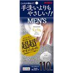 (まとめ)キクロン AWAZAWARI てよりも やさしい ボディタオル MEN'S ロング シルバーグレー(SG) 【×3セット】