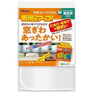 (まとめ)ニトムズ 冷気ストップパネルN 190×35cm 半透明 M E1402 【×3セット】 - 拡大画像