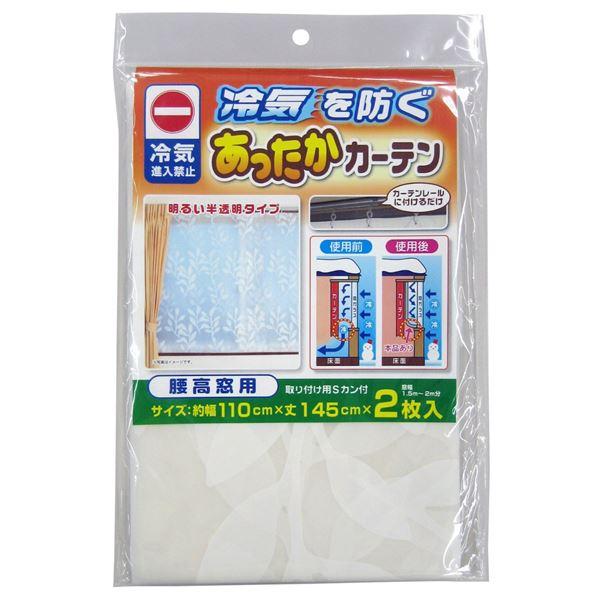 あったかカーテン腰高窓用断熱対策用品
