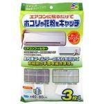 (まとめ)ワイズ エアコンフィルター 40×80cm 3枚入 EC-002 【×3セット】