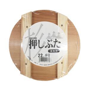 星野工業 漬物用 押しぶた 木製 22cm (押し蓋) - 拡大画像