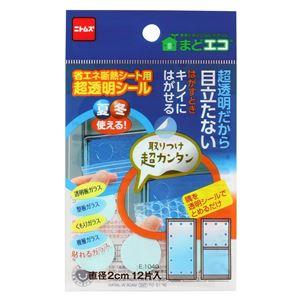 (まとめ)省エネ 断熱シート用 超透明 シール E1040 (補助シール) 【×3セット】 - 拡大画像