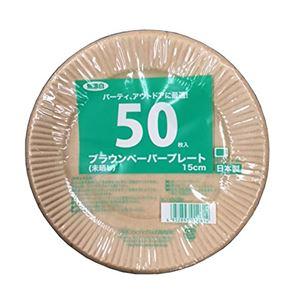 (まとめ)ペーパーウェア 紙皿 15cm 50枚入 ブラウンペーパープレート(未晒し) 【×3セット】 - 拡大画像
