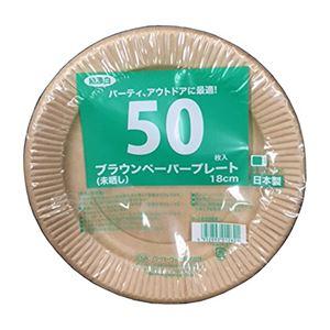 (まとめ)ペーパーウェア 紙皿 18cm 50枚入 ブラウンペーパープレート(未晒し) 【×3セット】 - 拡大画像