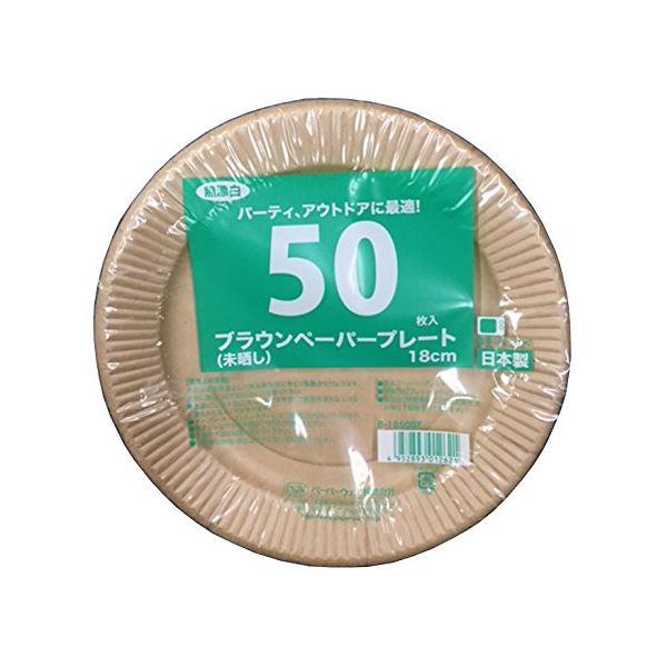 (まとめ)ペーパーウェア 紙皿 18cm 50枚入 ブラウンペーパープレート(未晒し) 【×3セット】
