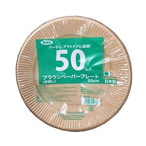 (まとめ)ペーパーウェア 紙皿 20cm 50枚入 ブラウンペーパープレート(未晒し) 【×3セット】 - 拡大画像