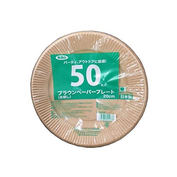 (まとめ)ペーパーウェア 紙皿 20cm 50枚入 ブラウンペーパープレート(未晒し) 【×3セット】