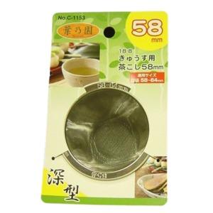(まとめ)急須用茶こし 葉乃園 深型 58mm (きゅうす用茶こし) 【×3セット】 - 拡大画像