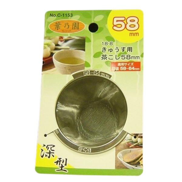 (まとめ)急須用茶こし 葉乃園 深型 58mm (きゅうす用茶こし) 【×3セット】