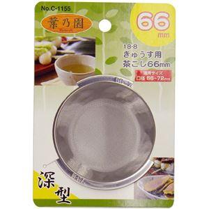 (まとめ)急須用茶こし 葉乃園 深型 66mm (きゅうす用茶こし) 【×3セット】 - 拡大画像