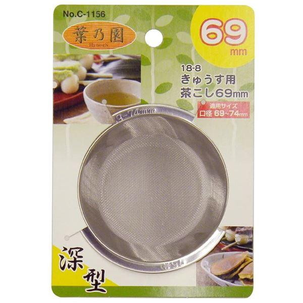 (まとめ)急須用茶こし 葉乃園 深型 69mm (きゅうす用茶こし) 【×3セット】