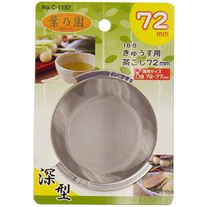 (まとめ)急須用茶こし 葉乃園 深型 72mm (きゅうす用茶こし) 【×3セット】 - 拡大画像
