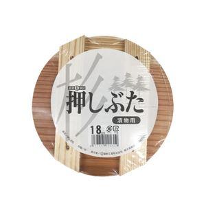 (まとめ)星野工業 漬物用 押しぶた 木製 18cm (押し蓋) 【×3セット】 - 拡大画像