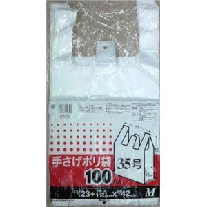 (まとめ)レジ袋 手さげ ポリ袋 M 半透明 SB-35 100枚 【×3セット】 - 拡大画像