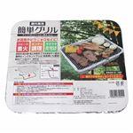 (まとめ)富士見産業 インスタントグリル/バーベキューコンロ OF-BEG500 【×3セット】