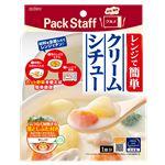 (まとめ)エビス Pack Staff(パックスタッフ)レンジで簡単 クリームシチュー 1皿分 PS-G696 【×3セット】