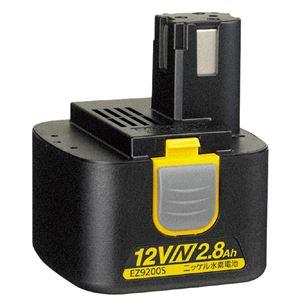 Panasonic(パナソニック) EZ9200S ニッケル水素電池パック (Nタイプ・12V) - 拡大画像