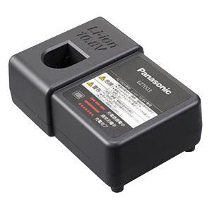 Panasonic(パナソニック) EZT003 10.8Vリチウムイオン専用充電器 - 拡大画像