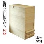 桐製 米びつ/ライスストッカー 【10kgサイズ】 1合計量 無地 泉州留河