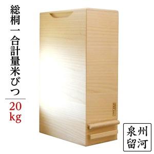 桐製 米びつ/ライスストッカー 【20kgサイズ】 1合計量 無地 泉州留河