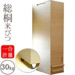 桐製 米びつ/ライスストッカー 【30kgサイズ】 1合計量 無地 キャスター付き 留河
