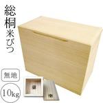 桐の米びつ/ライスストッカー 【10kg用/無地】 一合升付 留河 日本製