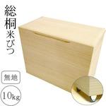 桐製米びつ 無地10kg キャスター付き