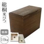 桐製米びつ 焼桐10kg 一合升付き