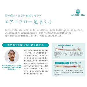 エアロフロー 足まくら 専門医も推奨【日本製】
