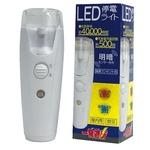 充電式LED停電ライト TMC182S-LW【2個セット】