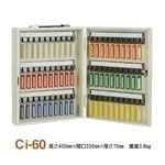 タチバナ製作所 キーボックス 携帯式 Ci-60【0428-00061】