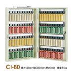 タチバナ製作所 キーボックス 携帯式 Ci-80【0428-00081】